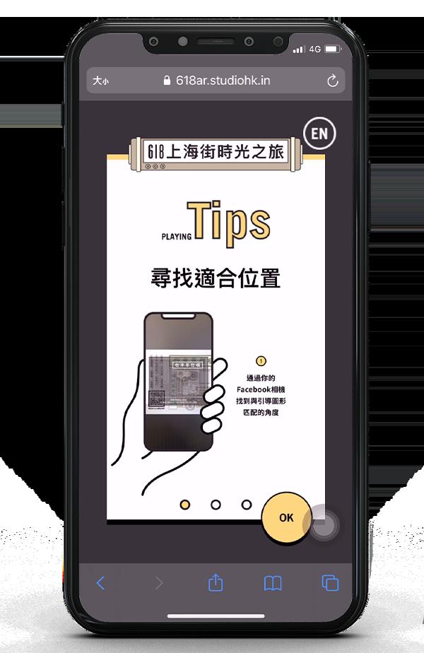 618_PhoneScreen2