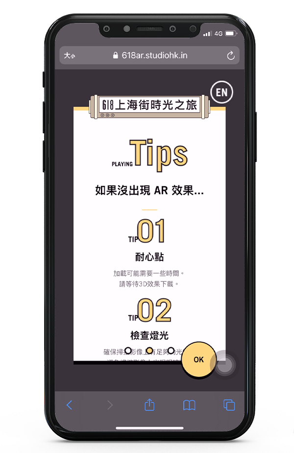 618_PhoneScreen4