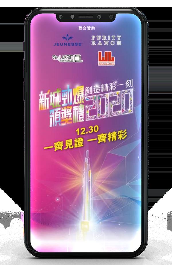 Metro2020_PhoneScreen01