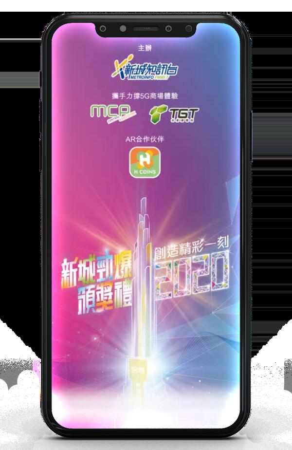 Metro2020_PhoneScreen05